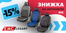Скидка -15% на чехлы Элегант для автомобильных сидений!