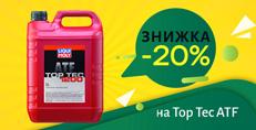 Скидка -20% на 5 литровые Top Tec ATF 1200 и 1800!