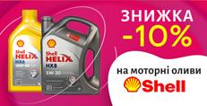 Скидка -10% на моторные масла Shell!