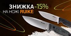 Скидка -15% на складные ножи Ruike