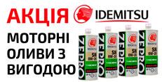 Акційна ціна на 4 літри оливи Idemitsu Zepro Eco 0W-20!