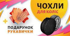 Чехлы для колес + перчатки в подарок!
