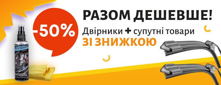 Разом дешевше! Двірники + супутні товари зі знижкою -50%!