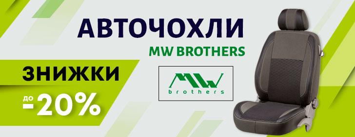 Розпродаж авточохлів MW Brothers. Знижки до -20%!