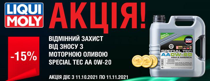 LIQUI MOLY Special Tec AA 0W-20 4л зі знижкою -15%!