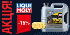 Моторное масло LIQUI MOLY Top Tec SAE 4100 5W-40 4 л. со скидкой 15%