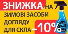 Скидка -10% на размораживатели и средства для стекол антилед