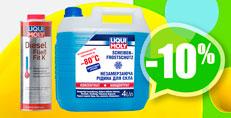 Зимняя автохимия LIQUI MOLY со скидкой -10%