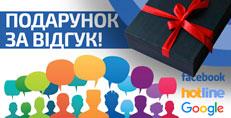 Оставь отзыв на Facebook, Google или Hotline и выиграй 500 гривен на покупки!