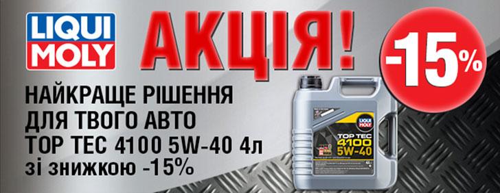Знижка -15% на моторну оливу LIQUI MOLY Top Tec 4100 5W-40 (4 л.)