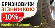 Скидка -10% на брызговики Novline / Element