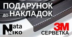 В подарунок до накладок Nataniko знежирююча серветка 3M!