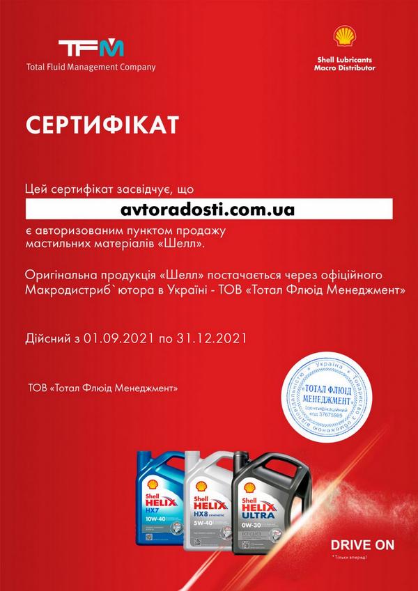 Сертифицированное масло Shell