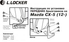 Фото 2 - Брызговики передние для Mazda CX-5 '12-17 (Lada Locker)