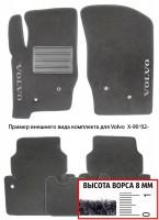 Коврики в салон для Volvo S80 '09-13 текстильные, серые (Премиум) 8 клипс