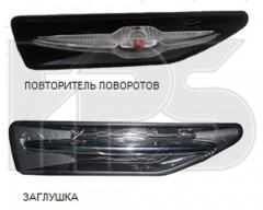 Заглушка указателя поворота Kia Rio '11-15, на левом крыле (FPS)