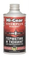 Герметик и тюнинг для гидроусилителя руля (295 мл)