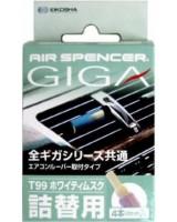 Ароматизатор Giga Refill - Whity Musk T-99 (запасной картридж)