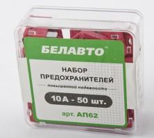 Набор предохранителей Стандарт Белавто AП62, 10А