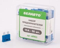 Набор предохранителей Стандарт Белавто AП63, 15А