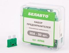 Набор предохранителей Стандарт Белавто AП66, 30А