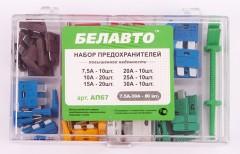 Набор предохранителей Стандарт Белавто AП67, MIX