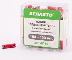 Набор предохранителей цилиндрических Белавто AП60, 16А