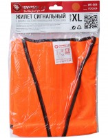 Жилет безопасности светоотражающий ProSwisscar WV-004 XL