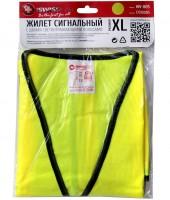 Жилет безопасности светоотражающий ProSwisscar WV-005 XL