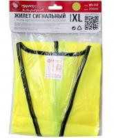 Жилет безопасности светоотражающий ProSwisscar WV-007 XL