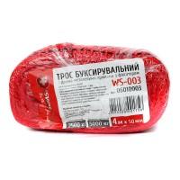 Трос буксировочный 2,5 тонны WS-003 (ProSwisscar)