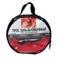 Трос буксировочный 5 тонны WS-004 (ProSwisscar)