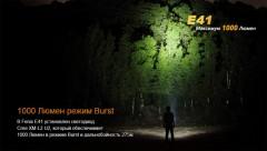 Фото 5 - Фонарь Fenix E41 XM-L2