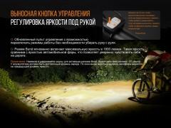 Фото 12 - Велофара Fenix BC30R 2017 Cree XM-L2 (U2)