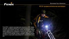 Фото 3 - Велофара Fenix BC30 Cree XM-L2 (T6)