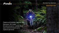 Фото 4 - Велофара Fenix BC30 Cree XM-L2 (T6)