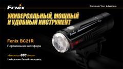 Фото 7 - Велофара Fenix BC21R XM-L2 T6 natural white LED