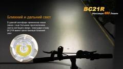 Фото 6 - Велофара Fenix BC21R XM-L2 T6 natural white LED