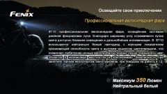 Фото 4 - Велофара Fenix BT10 Cree XP-G (R5)