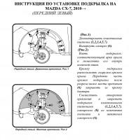Фото 2 - Подкрылок передний левый для Mazda CX-7 2010 - 2012 (Novline)