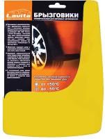 Брызговики универсальные, желтые BU050001 (Lavita)