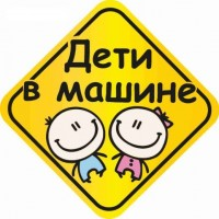 "Знак ""Дети в машине"""