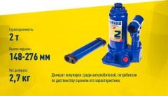Фото товара 5 - Домкрат автомобильный гидравлический бутылочный 2 т. в кейсе IH-148276D-K (Витол)