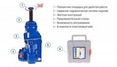 Фото товара 6 - Домкрат автомобильный гидравлический бутылочный 2 т. в кейсе IH-148276D-K (Витол)