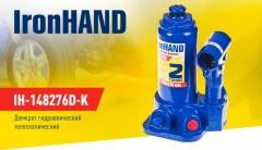 Фото товара 7 - Домкрат автомобильный гидравлический бутылочный 2 т. в кейсе IH-148276D-K (Витол)