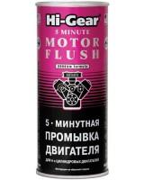 5-хвилинна промивка двигуна Hi-Gear, 444 мл