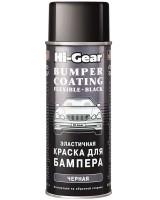 Эластичная краска для бампера Hi-Gear (черная) 311 г