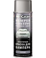 Эластичная краска для бампера Hi-Gear (серая) 311 г