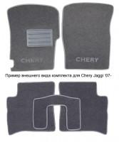 Коврики в салон для Chery B14 '06- текстильные, серые (Люкс)