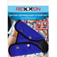 Детское фиксирующее устройство Rexxon